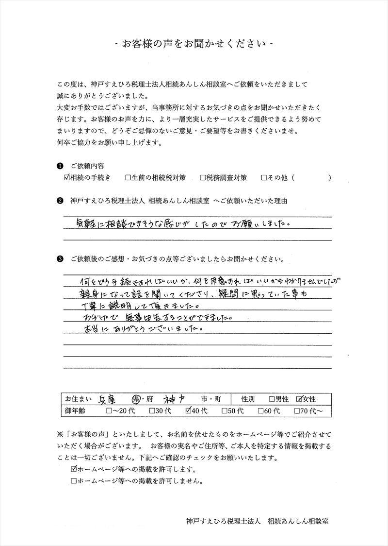 神戸すえひろ税理士法人 相続あんしん相談室アンケート「相続の手続き」兵庫県神戸市 40代 女性